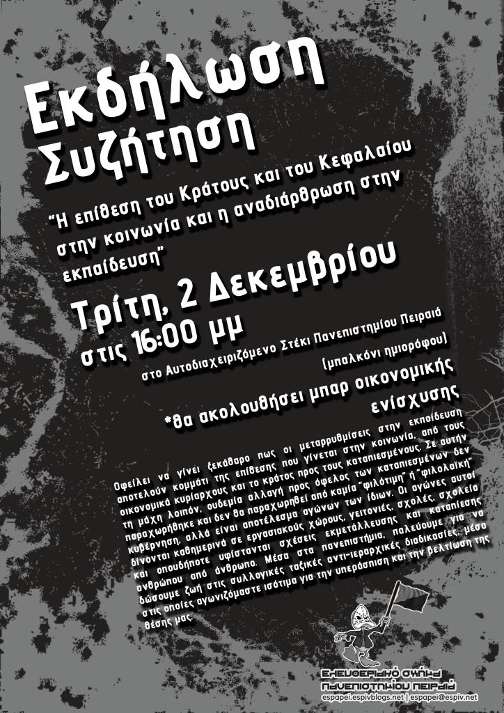 αφισακι_εκδήλωση